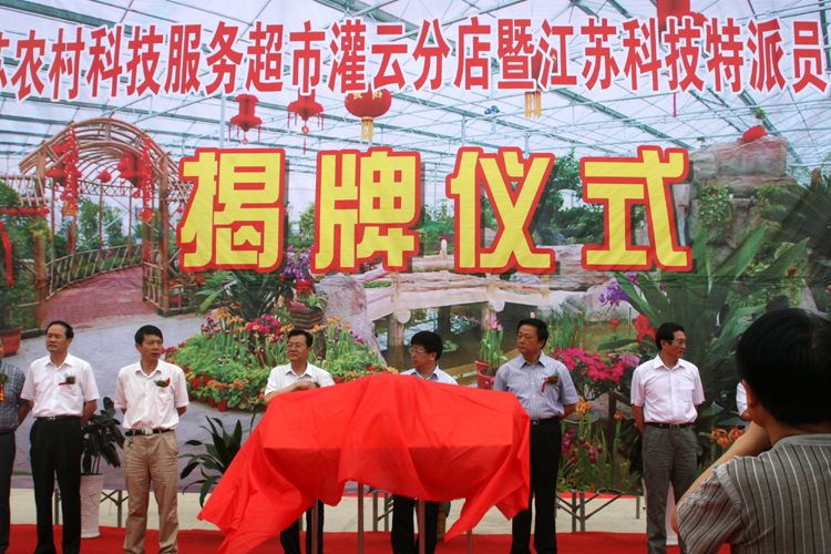 Vice President Zheng Jianchu Attended the Mobilization Meeting for the Construction of Science and Technology Service Supermarkets in Jiangsu Rural Areas