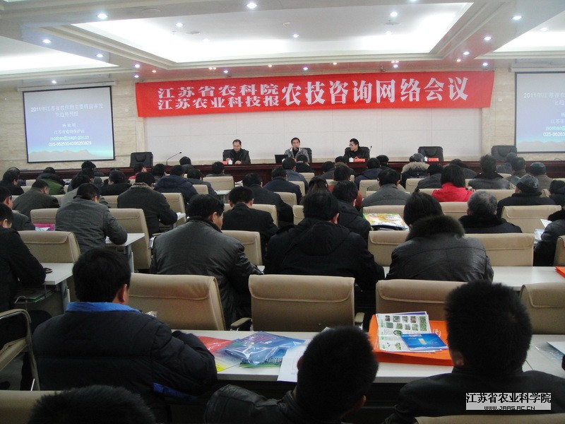 Jiangsu Agricultural Science and Technology Paper Held Training Workshop for Technology Extension & Consultation Agencies
