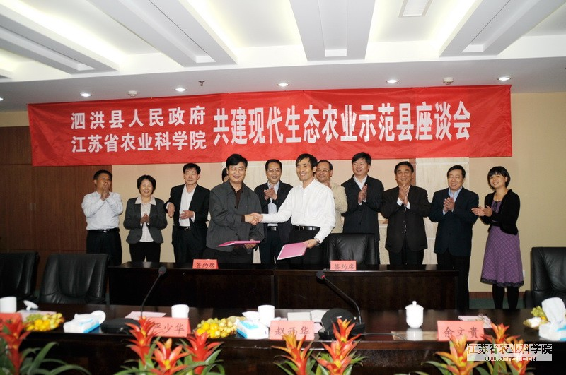 Science and Technology Cooperation between JAAS and Sihong County begins