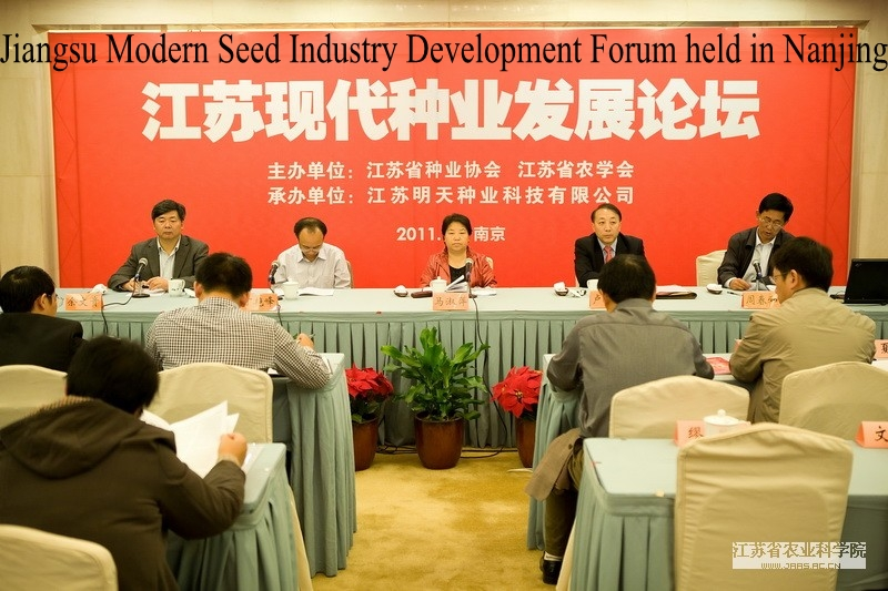 Jiangsu Modern Seed Industry Development Forum held in Nanjing