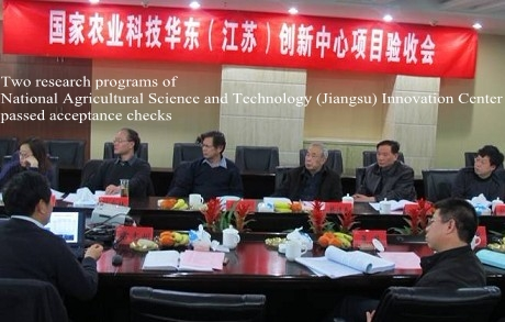 Two research programs of National Agricultural Science and Technology (Jiangsu) Innovation Center passed acceptance checks