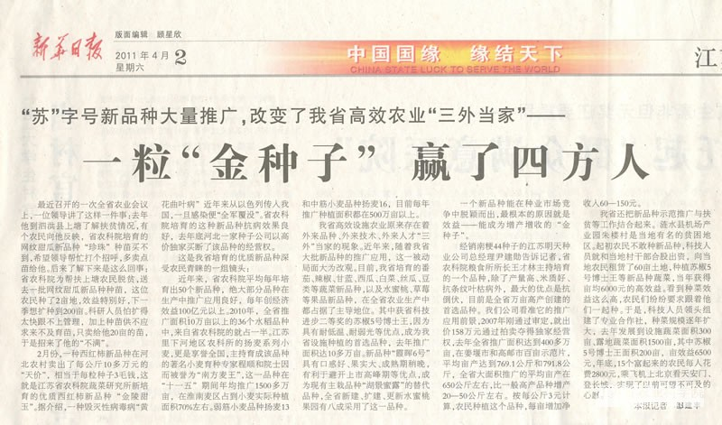 The Accomplishment of JAAS Independent Innovation and Technology Transfer Projects Getting the Media's Attention