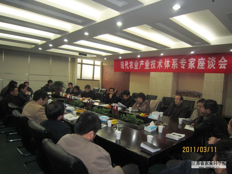 JAAS Holds Meetings on the Industrial System of Modern Agriculture