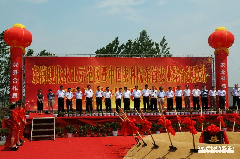 JAAS Vice President Yu Wengui attended the ceremony for constructing Donghai Modern Agriculture Demonstration Park and Donghai Test Station of Chinese Academy of Agricultural Sciences (CAAS)