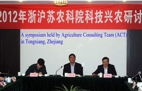 A symposium held by Agriculture Consulting Team (ACT) in Tongxiang, Zhejiang