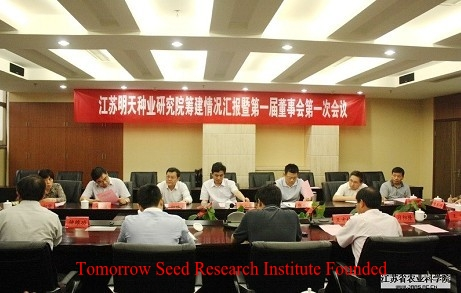 Tomorrow Seed Research Institute Founded