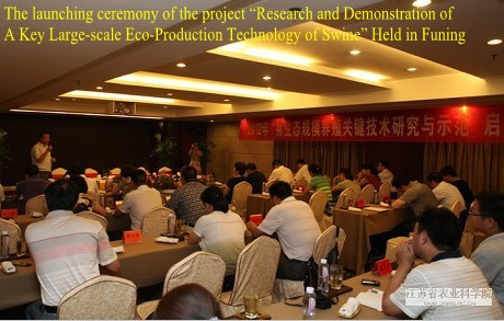 "The launching ceremony of the project ""Research and Demonstration of A Key Large-scale Eco-Production Technology of Swine"" Held in Funing"
