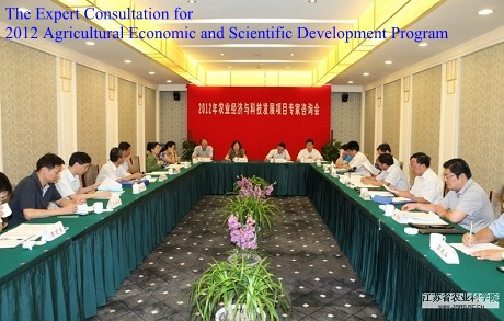 The Expert Consultation for 2012 Agricultural Economic and Scientific Development Program