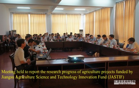 Meeting held to report the research progress of agriculture projects funded by Jiangsu Agriculture Science and Technology Innovation Fund (JASTIF)
