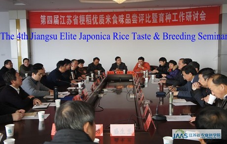 The 4th Jiangsu Elite Japonica Rice Taste & Breeding Seminar