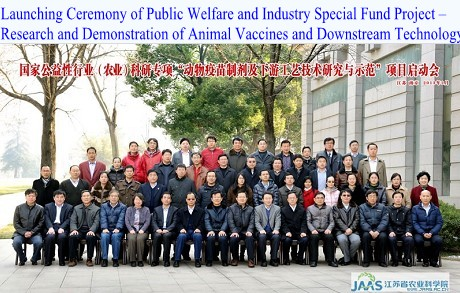 Launching Ceremony of Public Welfare and Industry Special Fund Project – Research and Demonstration of Animal Vaccines and Downstream Technology