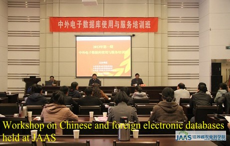 Workshop on Chinese and foreign electronic databases held at JAAS