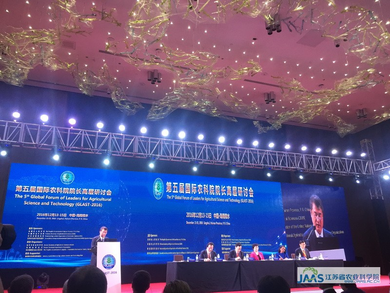 <p>President Yi Attended the 5<sup>th</sup> Global Forum of Leaders for Agricultural Science and Technology</p>